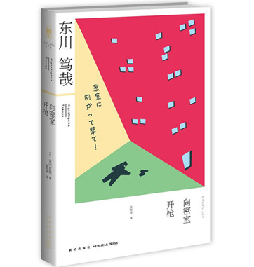 [日]东川笃哉《向密室开枪》pdf文字版电子书下载