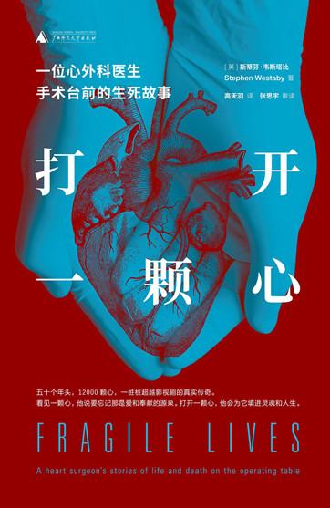 [英]斯蒂芬·韦斯塔比《打开一颗心》pdf电子书下载