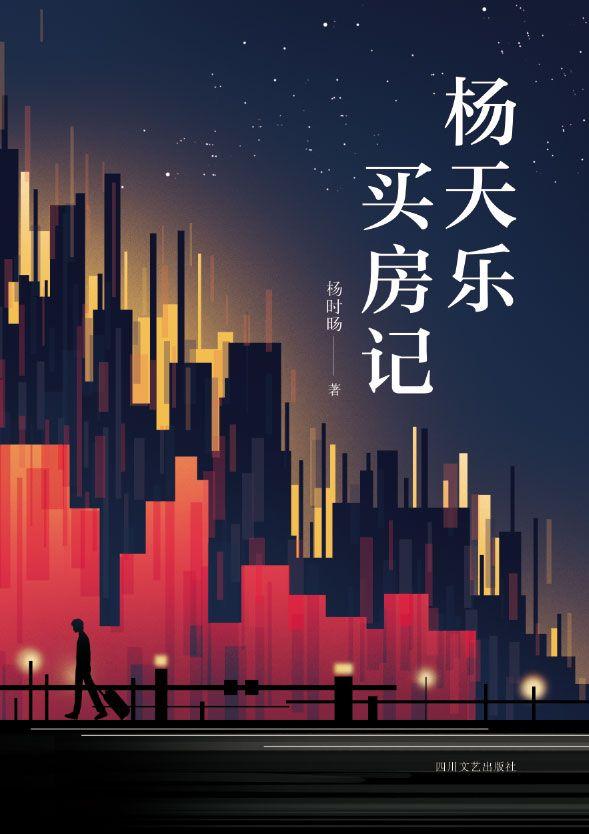 杨时旸《杨天乐买房记》pdf文字版电子书下载