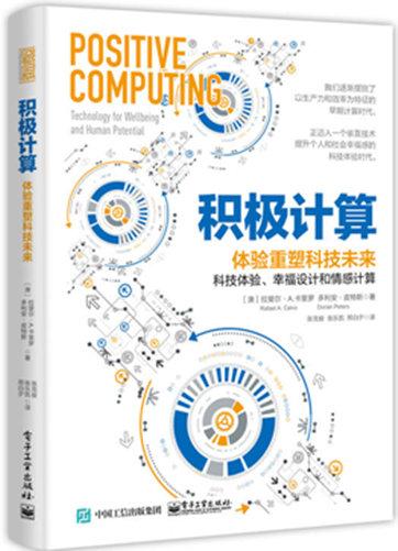 《积极计算:体验重塑科技未来》pdf文字版电子书下载