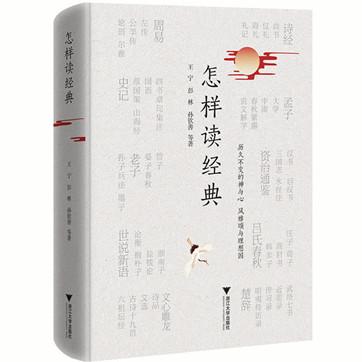 王宁《怎样读经典》pdf文字版电子书下载
