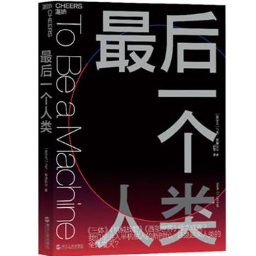 《最后一个人类》pdf文字版电子书下载