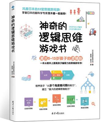 《神奇的逻辑思维游戏书》pdf文字版电子书下载
