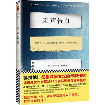 [美]伍绮诗《无声告白》pdf电子书下载