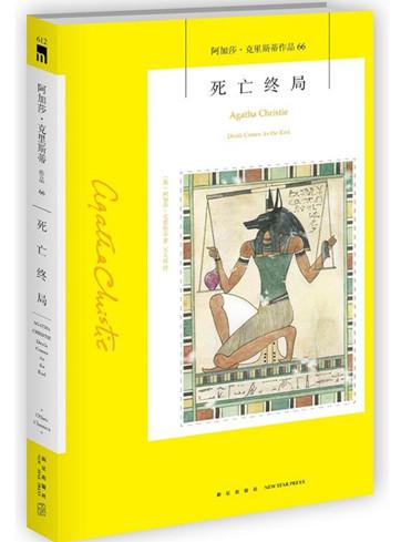 《死亡终局:阿加莎·克里斯蒂作品66》pdf电子书下载