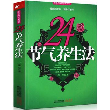迷罗《24节气养生法》pdf文字版电子书免费下载