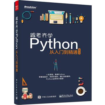 齐伟《跟老齐学Python:从入门到精通》pdf文字版电子书下载