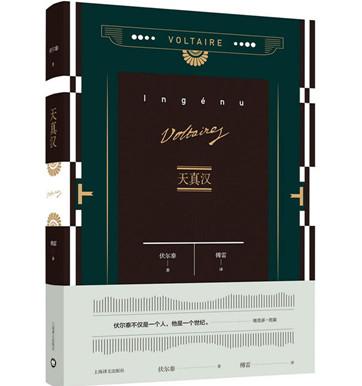 [法]伏尔泰《天真汉》pdf文字版电子书下载