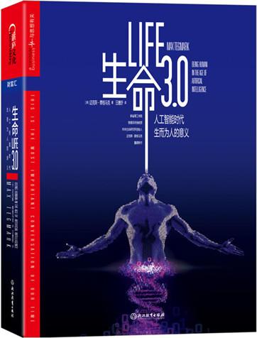 《生命3.0:人工智能时代,人类的进化与重生》pdf电子书下载