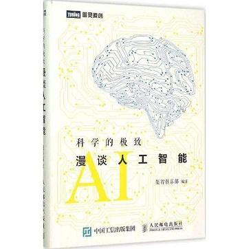 《科学的极致:漫谈人工智能_集智俱乐部》pdf电子书下载