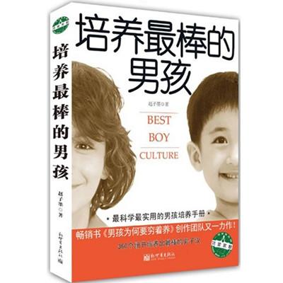 赵子墨《培养最棒的男孩》pdf电子书下载