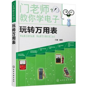 门宏《门老师教你学电子--玩转万用表》图文版pdf电子书下载