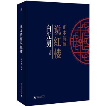白先勇《正本清源说红楼》pdf文字版电子书下载