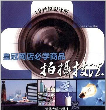 1分钟摄影诊所:皇冠网店必学商品拍摄技法pdf电子书下载