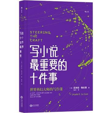 《写小说最重要的十件事》pdf电子书下载