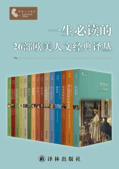 一生必读的26部欧美人文经典译丛(套装26册)pdf电子书下载