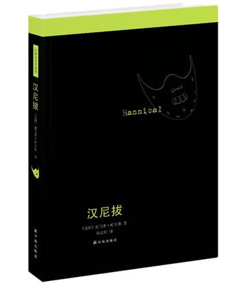 [美]托马斯·哈里斯《汉尼拔》pdf文字版电子书下载
