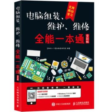 《电脑组装、维护、维修全能一本通》全彩版pdf电子书下载