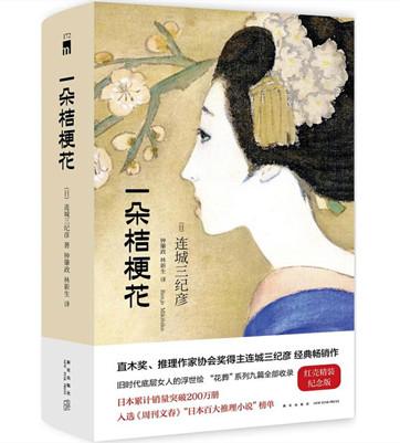 [日]连城三纪彦《一朵桔梗花》pdf文字版电子书下载