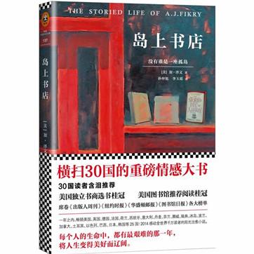 [美]加·泽文《岛上书店》pdf文字版电子书下载