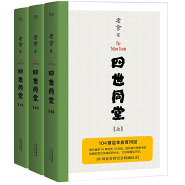 老舍《四世同堂(全三册)》pdf文字版电子书下载