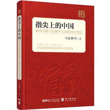 马化腾《指尖上的中国:移动互联与发展中大国的社会变迁》pdf扫描版电子书下载