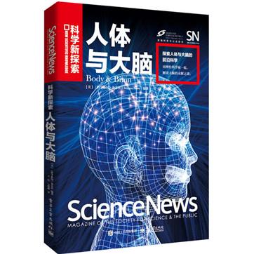 《人体与大脑》pdf全彩版电子书下载