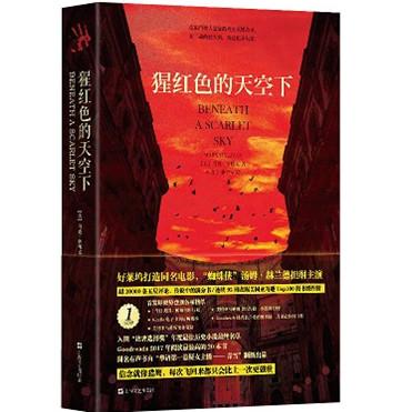 [美]马克·苏利文《猩红色的天空》pdf电子书下载