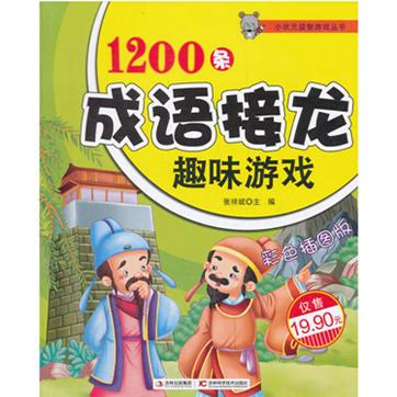张祥斌《1200条成语接龙趣味游戏》pdf图文版电子书下载