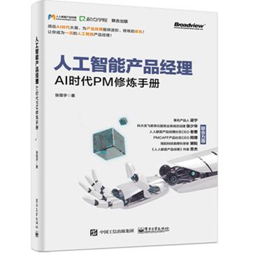 张竞宇《人工智能产品经理:AI时代PM修炼手册》pdf文字版电子书下载