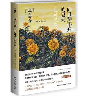 [日]道尾秀介《向日葵不开的夏天》pdf文字版电子书下载