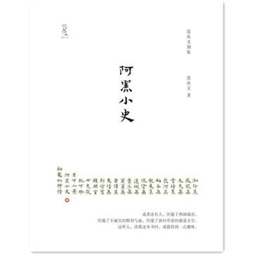 沈从文《阿黑小史》pdf电子书下载