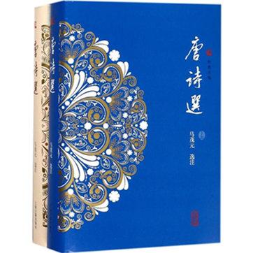 马茂元《唐诗选(修订第二版)》pdf文字版电子书下载