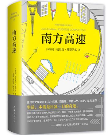 《南方高速:科塔萨尔短篇小说全集2》pdf电子书下载
