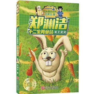 《郑渊洁十二生肖童话:兔王卖耳》pdf文字版电子书下载