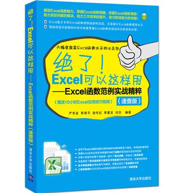 《绝了!Excel可以这样用——Excel函数范例实战精粹(速查版)》pdf电子书下载