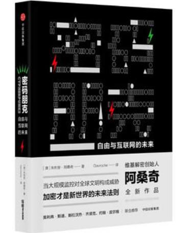 《密码朋克:自由与互联网的未来》文字版pdf电子书下载