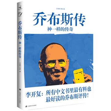 《乔布斯传:神一样的传奇》pdf图文版电子书下载
