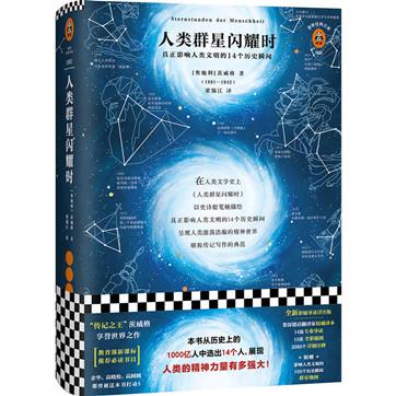 《人类群星闪耀时》pdf文字版电子书下载