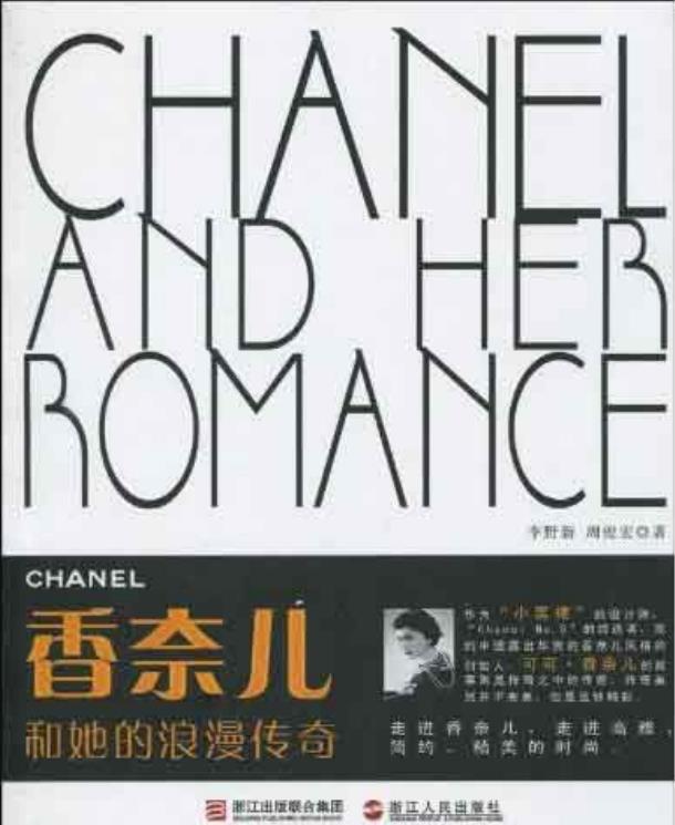 《香奈儿和她的浪漫传奇》PDF文字版电子书下载