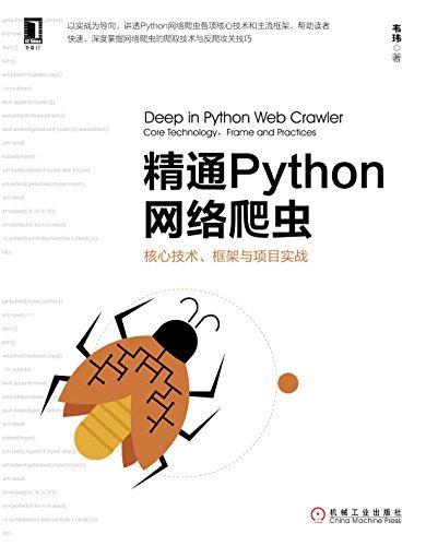 《精通Python网络爬虫:核心技术、框架与项目实战》pdf下载