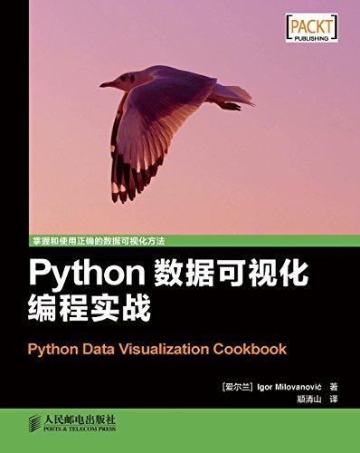 《Python数据可视化编程实战》免费pdf书籍下载