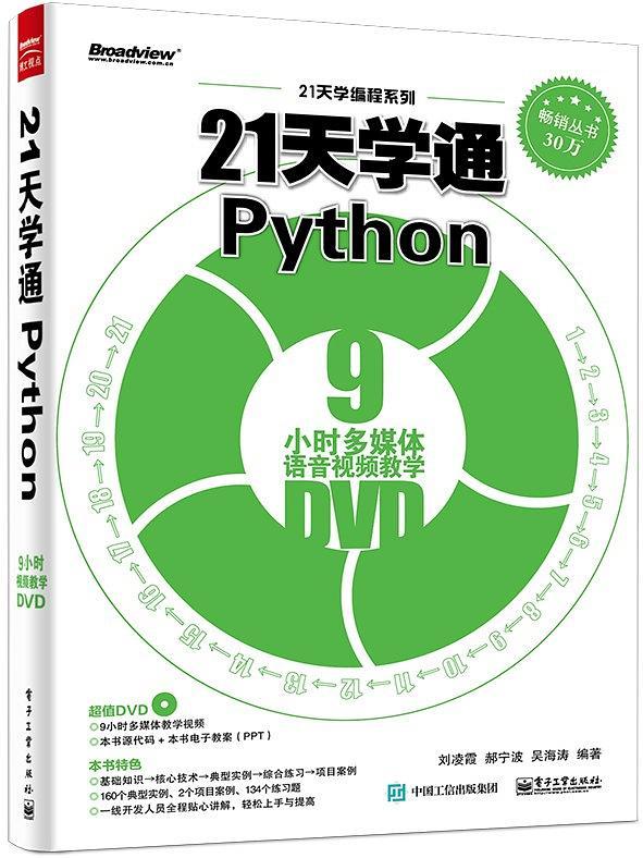 《21天学通Python》免费pdf下载