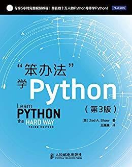 《笨办法学python(第3版)》电子书pdf下载