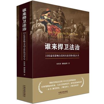 任东来《谁来捍卫法制》pdf文字版电子书下载