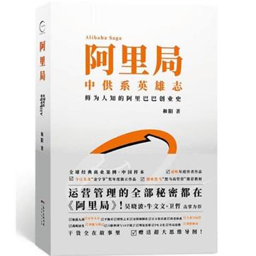 《阿里局:中供系英雄志》pdf文字版电子书下载