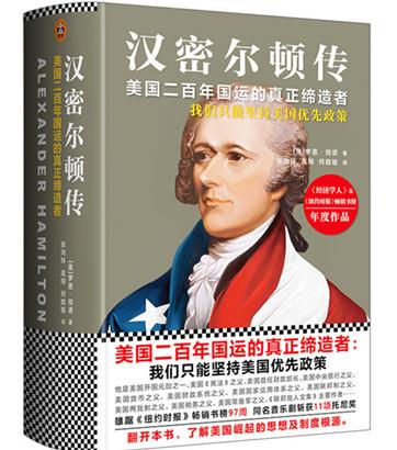 《汉密尔顿传》pdf文字版电子书下载