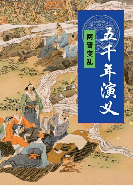 《五千年演义:两晋变乱》PDF文字版电子书下载