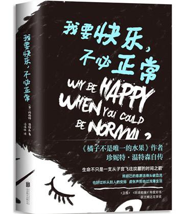 《我要快乐,不必正常》pdf电子书下载
