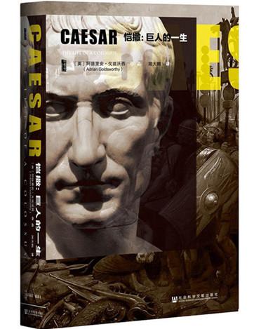 《恺撒:巨人的一生》pdf电子书下载